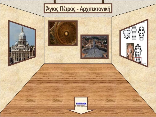 Room 1 ΕΠΙΣΤΡΟΦΗ ΣΤΗΝ ΕΙΣΟΔΟ Άγιος Πέτρος - Αρχιτεκτονική