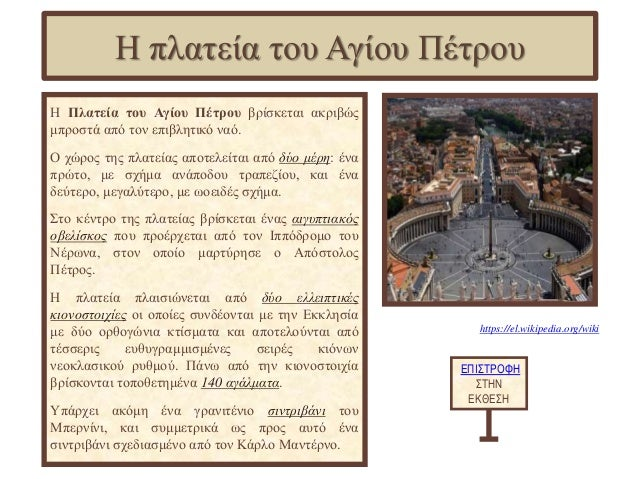 https://el.wikipedia.org/wiki Η Πλατεία του Αγίου Πέτρου βρίσκεται ακριβώς μπροστά από τον επιβλητικό ναό. Ο χώρος της πλα...