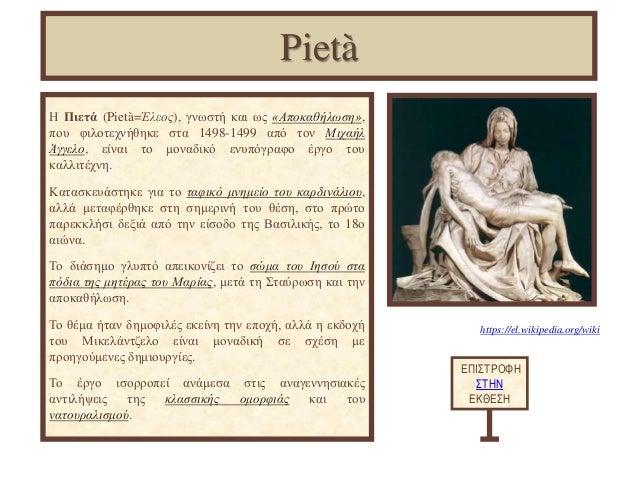 https://el.wikipedia.org/wiki Η Πιετά (Pietà=Έλεος), γνωστή και ως «Αποκαθήλωση», που φιλοτεχνήθηκε στα 1498-1499 από τον ...
