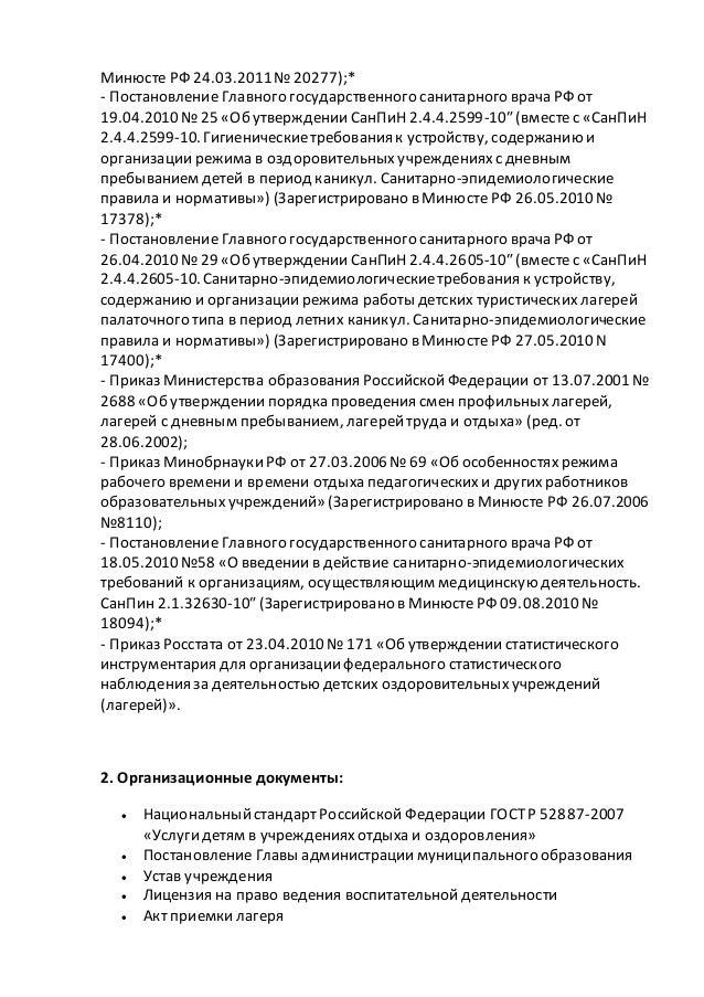 нормативные документы Slide 2