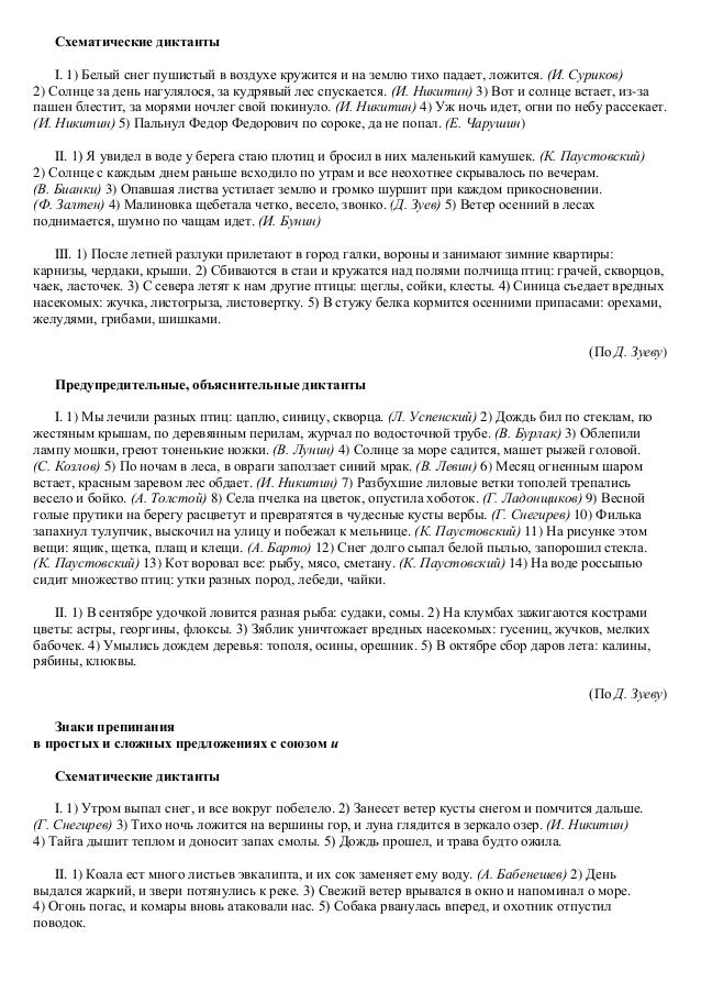 Богданова диктанты 8 классы конец сентября