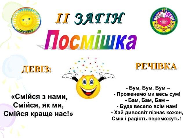 ІІІІ ЗАГІНЗАГІН ДЕВІЗ:ДЕВІЗ: РЕЧІВКАРЕЧІВКА «Смійся з нами,«Смійся з нами, Смійся, як ми,Смійся, як ми, Смійся краще нас!»...