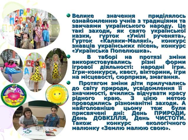 Велике значення приділялосьВелике значення приділялось ознайомленню учнів з традиціями таознайомленню учнів з традиціями т...