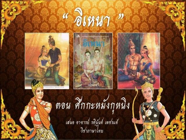 ตอน ศึกกะหมังกุหนิง เสนอ อาจารย รตินันท เพชรแท วิชาภาษาไทย