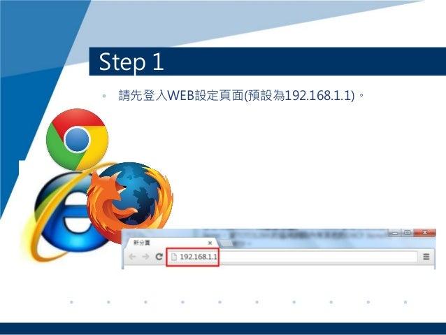 Step 1 • 請先登入WEB設定頁面(預設為192.168.1.1)。