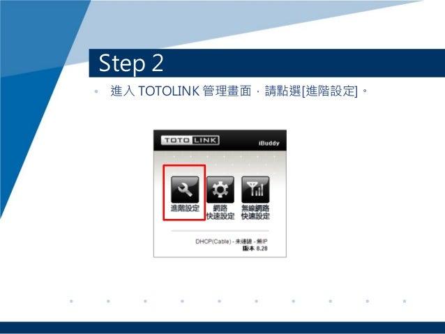 Step 2 • 進入 TOTOLINK 管理畫面,請點選[進階設定]。