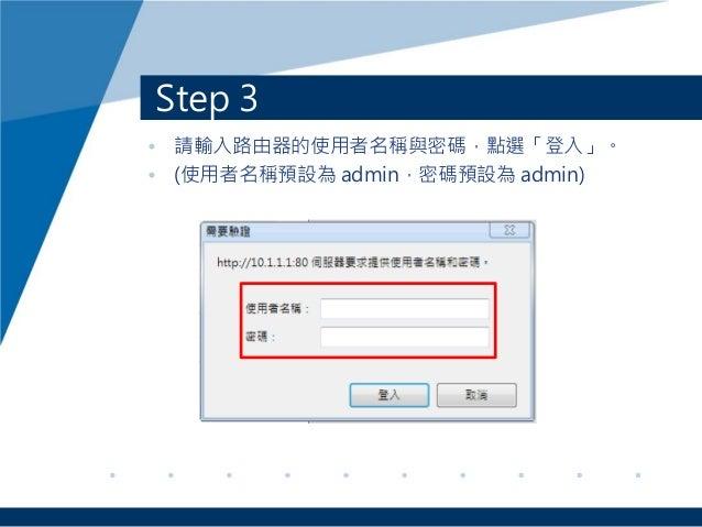 Step 3 • 請輸入路由器的使用者名稱與密碼,點選「登入」。 • (使用者名稱預設為 admin,密碼預設為 admin)