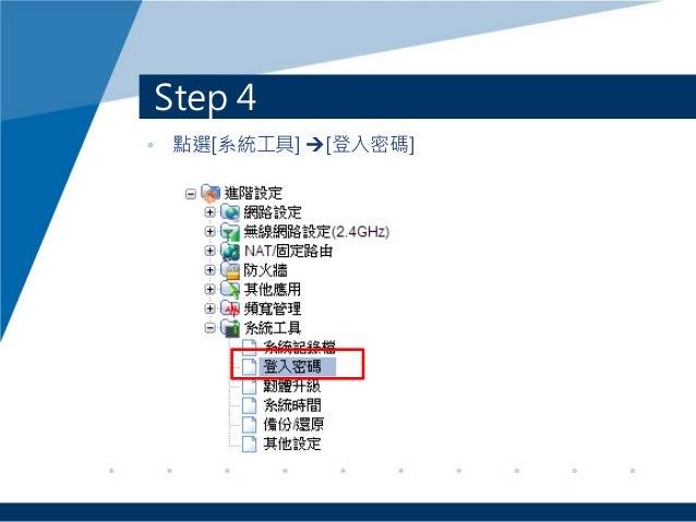 Step 4 • 點選[系統工具] [登入密碼]