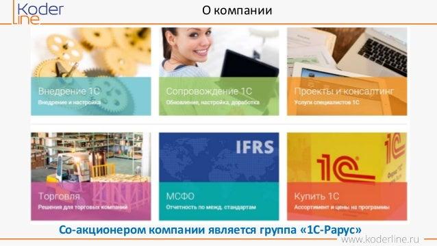 О компании Со-акционером компании является группа «1С-Рарус»