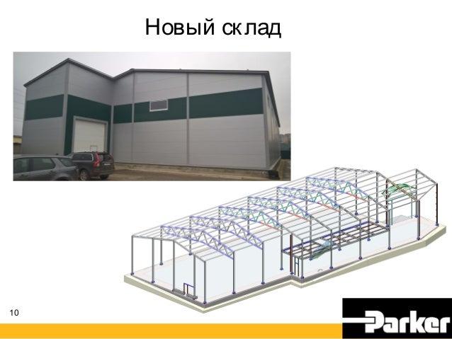 10 Новый склад