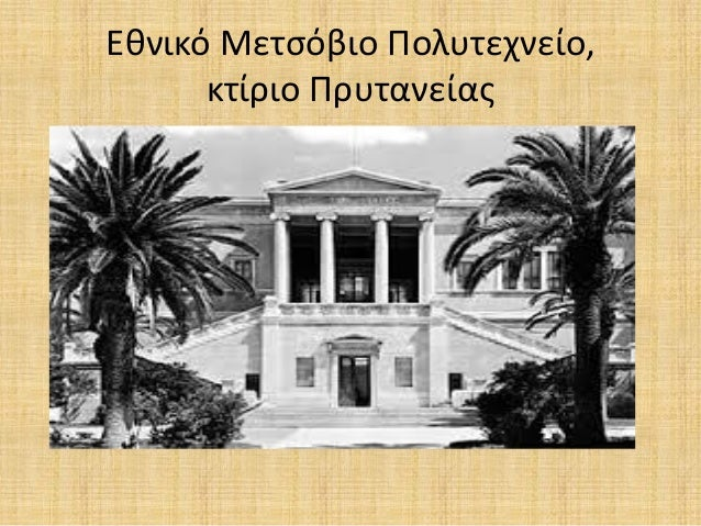 Εθνικό Μετσόβιο Πολυτεχνείο, κτίριο Πρυτανείας