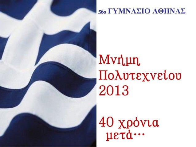 56o ΓΥΜΝΑΣΙΟ ΑΘΗΝΑΣ Μνήμη Πολυτεχνείου 2013 40 χρόνια μετά…