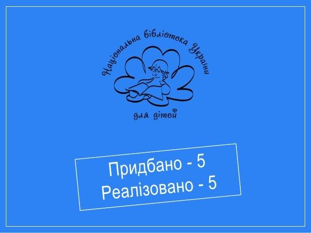 Автор ідеї: Херсонська ОБД ім. Дніпрової Чайки Літературний роумінг «Читання без обмежень»
