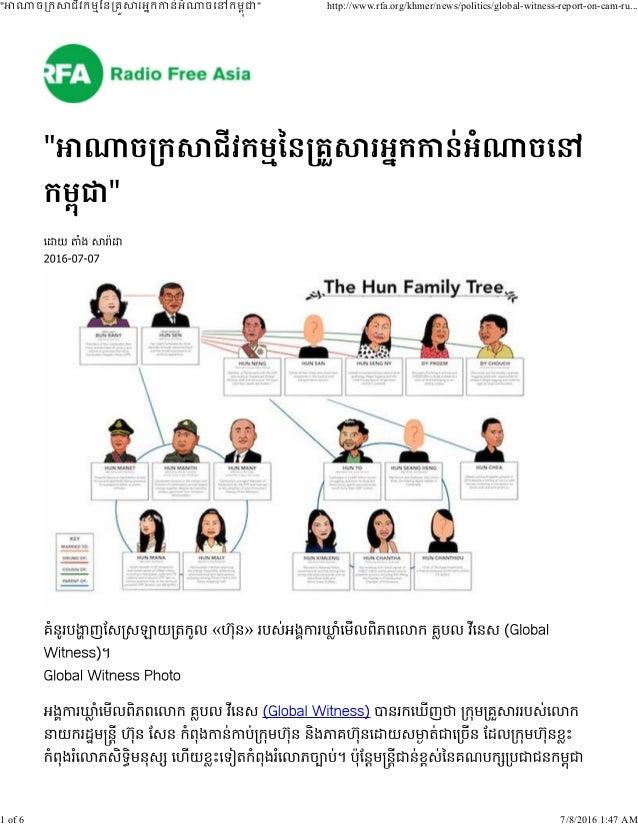 """"""" ច្រក ជីវកមមៃន្រគួ រអនកកន់អំ ចេនកមពុជ"""" http://www.rfa.org/khmer/news/politics/global-witness-report-on-cam-ru... 1 of 6 7..."""