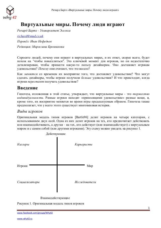 Ричард Бартл «Виртуальные миры. Почему люди играют» 1 www.facebook.com/groups/Why42 www.why42.ru Виртуальные миры. Почему ...