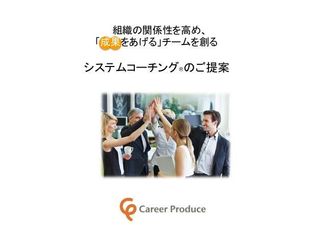 組織の関係性を高め、 「成果をあげる」チームを創る  システムコーチング®のご提案