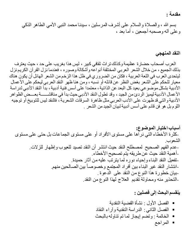 ربع الدائرة جيب اغلق خاتمة بحث عن الادب العربي Pleasantgroveumc Net