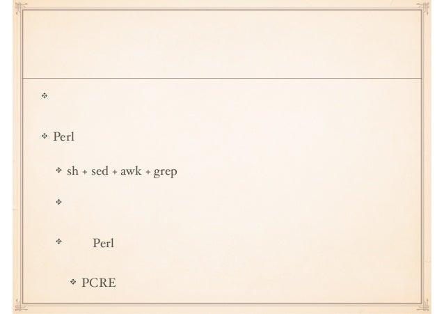 近代動的型付け 古代動的型付けで解決が面倒だった分野の改善 Perl sh + sed + awk + grep 強力な文字列操作 特にPerl互換の正規表現の存在は大きい成果 PCREとして他の世界にも大きく影響