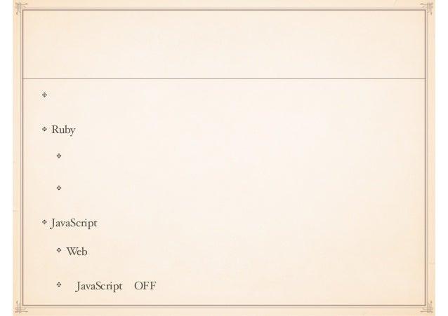 現代動的型付け パラダイムやユースケースによって大きく普及 Ruby オブジェクト指向を前提とした言語 あとから載せたのではないので不自然さがない JavaScript Webブラウザでの動作を想定し普及した言語 「JavaScriptはOFF...