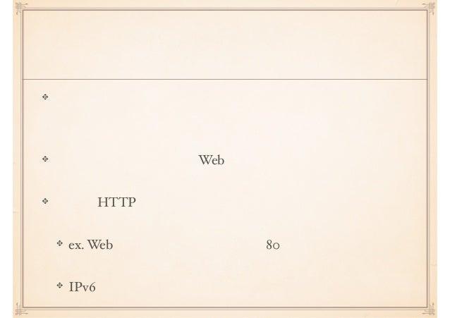 これからの「ドメイン」 ドメインとは解決すべき問題がどの分野に属しているか? という意味 歴史ではシステム記述とWebが大きく影響 現在は HTTP が全盛だが果たしてこのままなのか? ex. Web はアプリケーション番号 80 番 IPv6...