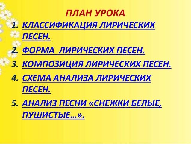 Схема лирической песни