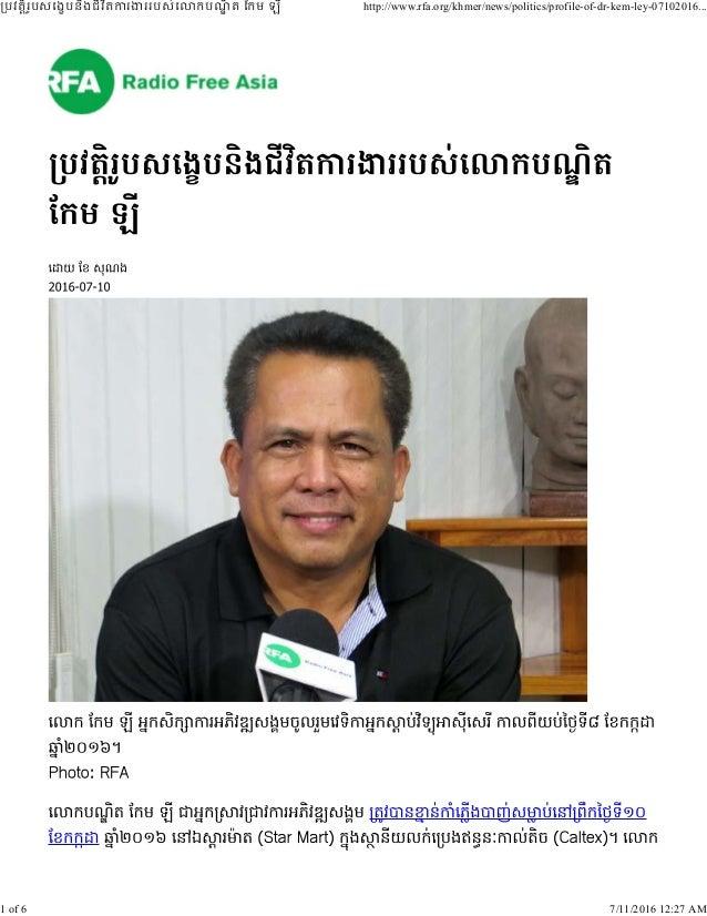 ្របវត្តិរូបសេងខបនិងជីវិតករងររបស់េ កបណ្ឌិ ត ែកម ឡី http://www.rfa.org/khmer/news/politics/profile-of-dr-kem-ley-07102016......