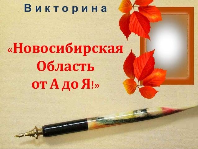 В и к т о р и н а «Новосибирская Область от А до Я!»