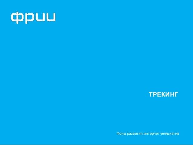Фонд развития интернет-инициатив ТРЕКИНГ