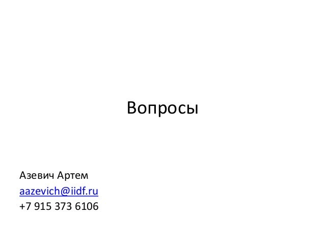 Вопросы Азевич Артем aazevich@iidf.ru +7 915 373 6106