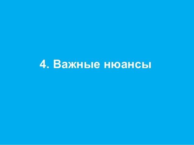 4. Важные нюансы