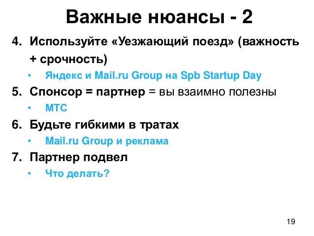 19 Важные нюансы - 2 4. Используйте «Уезжающий поезд» (важность + срочность) • Яндекс и Mail.ru Group на Spb Startup Day 5...
