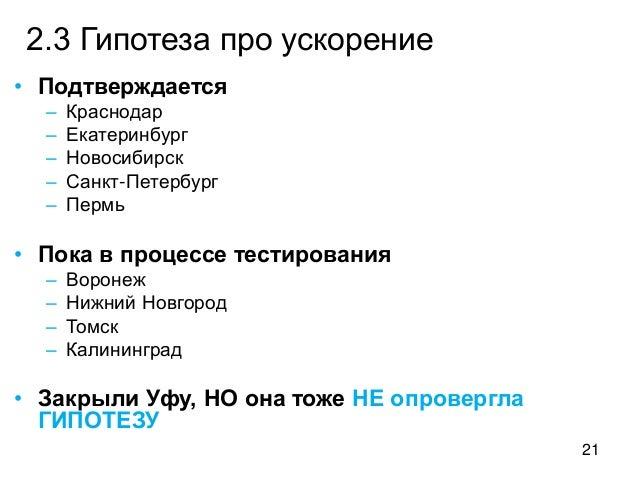 21 2.3 Гипотеза про ускорение • Подтверждается – Краснодар – Екатеринбург – Новосибирск – Санкт-Петербург – Пермь • Пока в...