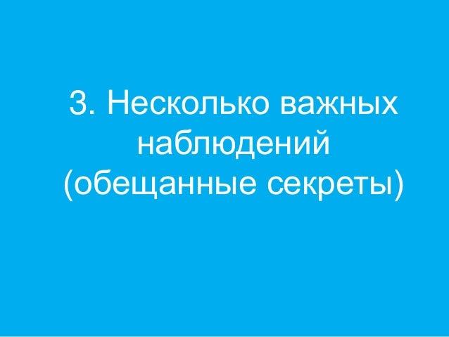3. Несколько важных наблюдений (обещанные секреты)