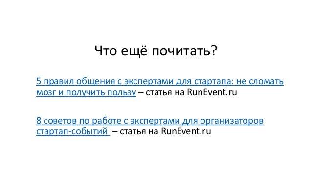 Что ещё почитать? • 5 правил общения с экспертами для стартапа: не сломать мозг и получить пользу – статья на RunEvent.ru ...