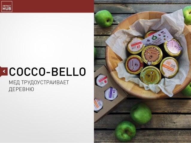 COCCO-BELLO МЕД ТРУДОУСТРАИВАЕТ ДЕРЕВНЮ