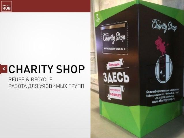 CHARITY SHOP REUSE & RECYCLE РАБОТА ДЛЯ УЯЗВИМЫХ ГРУПП