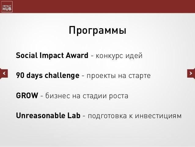 Social Impact Award - конкурс идей 90 days challenge - проекты на старте GROW - бизнес на стадии роста Unreasonable Lab - ...