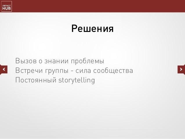 Вызов о знании проблемы Встречи группы - сила сообщества Постоянный storytelling Решения
