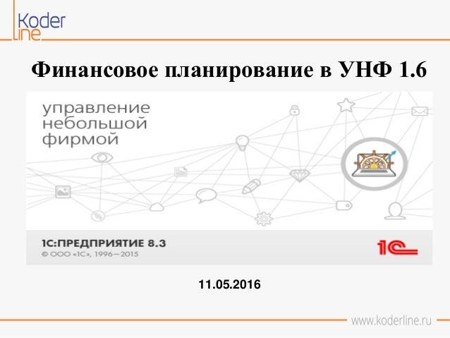 11.05.2016 Финансовое планирование в УНФ 1.6