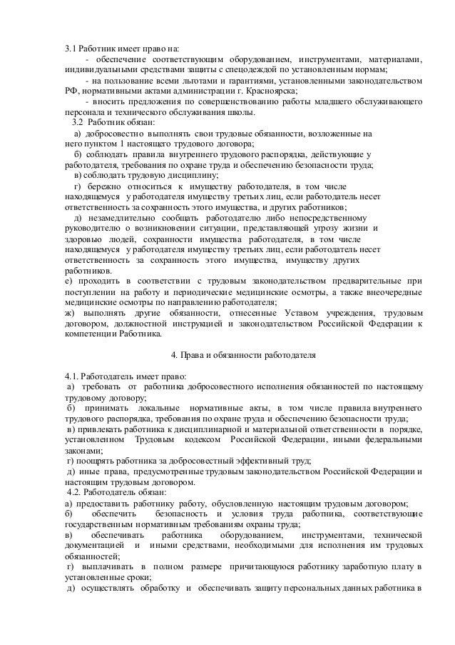 Должностная инструкция обязательный документ