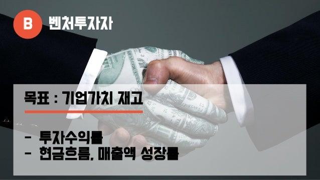 D 금융기관 등 채권자 목표 : 회수안정성, 이자수익 - 담보능력 - 재무안전성, 현금흐름