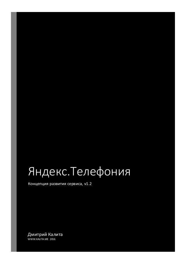 Яндекс.Телефония Концепция развития сервиса, v1.2 Дмитрий Калита WWW.KALITA.ME 2016