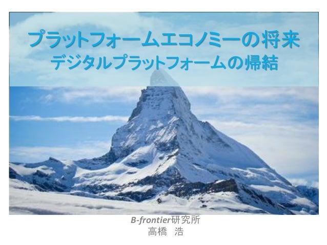 プラットフォームエコノミーの将来 デジタルプラットフォームの帰結 B-frontier研究所 高橋 浩