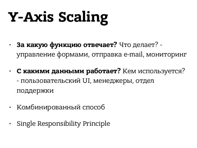 Scale Cube 38 Monolith Infinite Scaling Y axis - functional decomposition X axis - horizontal duplication Zaxis-resources ...