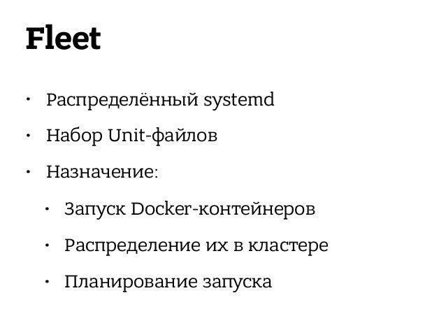 Service Discovery • Fleet Unit • MachineOf • Определяет IP и порт целевого контейнера • Записывает в etcd • Через 5 секунд...