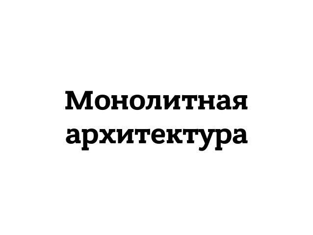 Монолитная архитектура