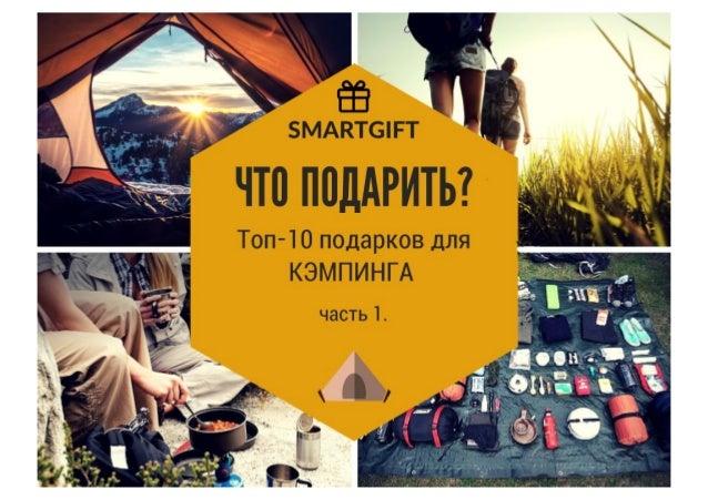 Топ-10 подарков для кэмпинга / летнего отдыха ч.1