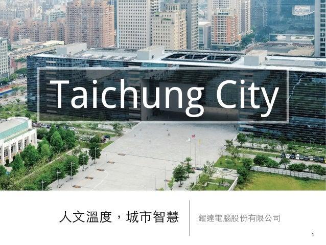 ⼈人⽂文溫度,城市智慧 耀達電腦股份有限公司 Taichung City 1