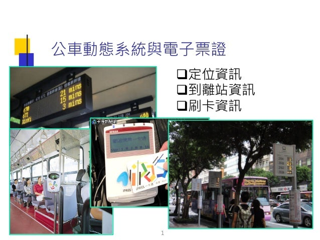 1 q定位資訊 q到離站資訊 q刷卡資訊 公車動態系統與電子票證