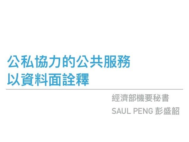 SAUL PENG